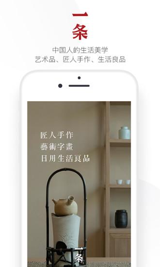 一条app