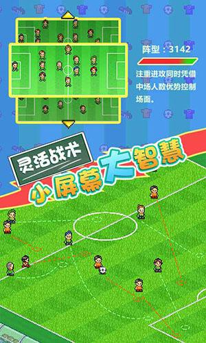 冠军足球物语2游戏