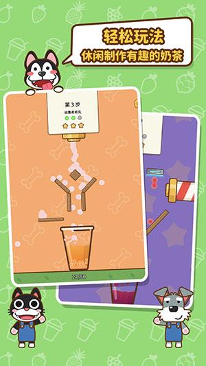 我的奶茶屋游戏