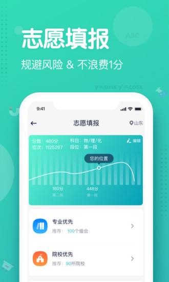 知涯app