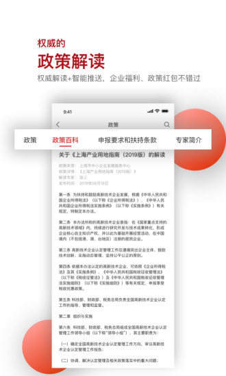 读创app