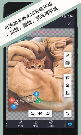 照片水印app