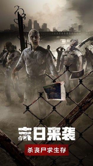 Wap幸存者游戏