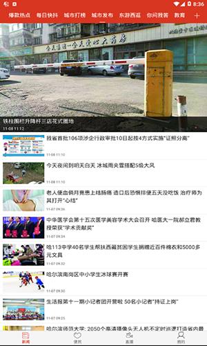 龙头新闻app