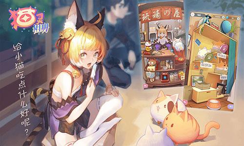 猫灵相册游戏