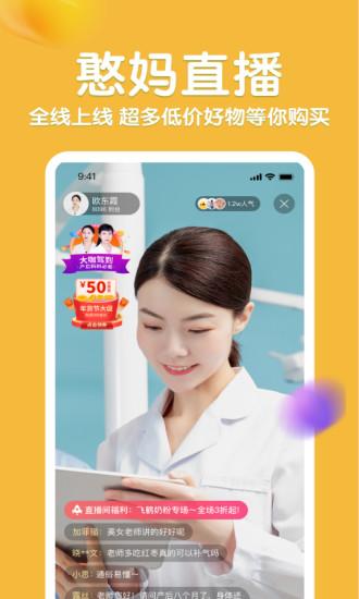 憨妈妈app