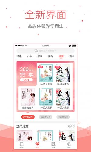 悠空小说app