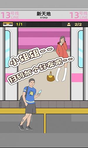 地铁挤一挤游戏